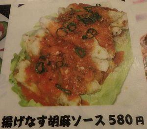 揚げナスゴマ_メニュー_300