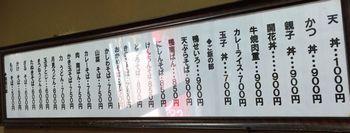 吉野庵Menu_350