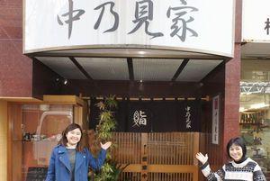 nakanomiya_entrance_300