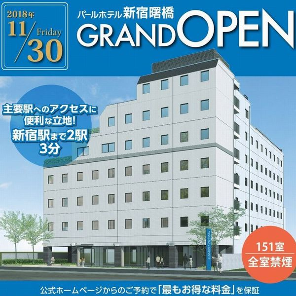 パールホテル新宿曙橋11月30日オープン