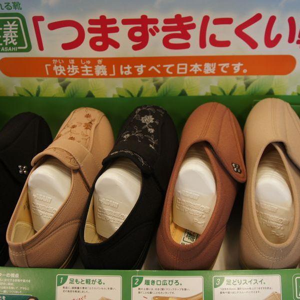 快歩主義【鍋倉服装】