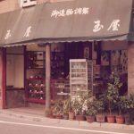 曙橋人 第1回 [住吉町商工会長 大角和平インタビュー Part2]