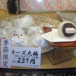 チーズ大福【大角玉屋】