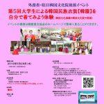 第5回大学生による韓国伝統衣装【韓服】を自分で着てみよう体験